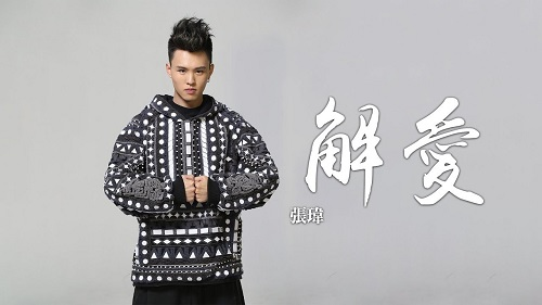 Jie Ai 解爱 Solution Of Love Lyrics 歌詞 With Pinyin By Zhang Wei 张玮
