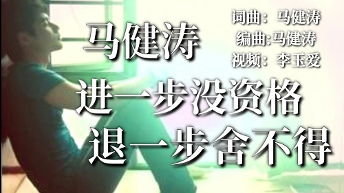 Jin Yi Bu Mei Zi Ge Tui Yi Bu She Bu De 进一步没资格退一步舍不得 No Further Qualification To Step Back Reluctant To Give Up Lyrics 歌詞 With Pinyin By Ma Jian Tao 马健涛