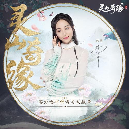 Ling Shan Qi Yuan 灵山奇缘 Lyrics 歌詞 With Pinyin By Han Xue 韩雪 Cecilia Han