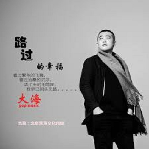 Lu Guo De Xing Fu 路过的幸福 Passing Happiness Lyrics 歌詞 With Pinyin By Sun Lu 孙露