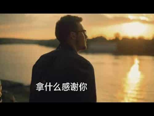 Na Shen Me Gan Xie Ni 拿什么感谢你 Thank You With What Lyrics 歌詞 With Pinyin By Gao An 高安