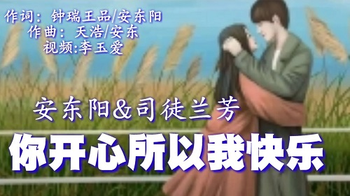 Ni Kai Xin Suo Yi Wo Kuai Le 你开心所以我快乐 You Are Happy So I Am Happy Lyrics 歌詞 With Pinyin By Si Tu Lan Fang 司徒兰芳 Stella An Dong Yang 安东阳 Aidy