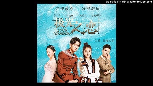 Nian Qing Yao Hai 年轻要嗨 Young To Hi Lyrics 歌詞 With Pinyin By Wang Qian He 王千赫 Zhu Xiao Peng 朱晓鹏 Lan Ge 蓝格