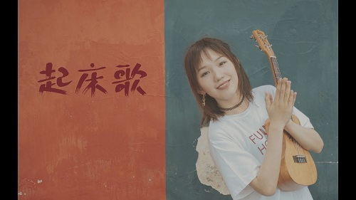 Qi Chuang Ge 起床歌 Get Up Song Lyrics 歌詞 With Pinyin By A Si 阿肆