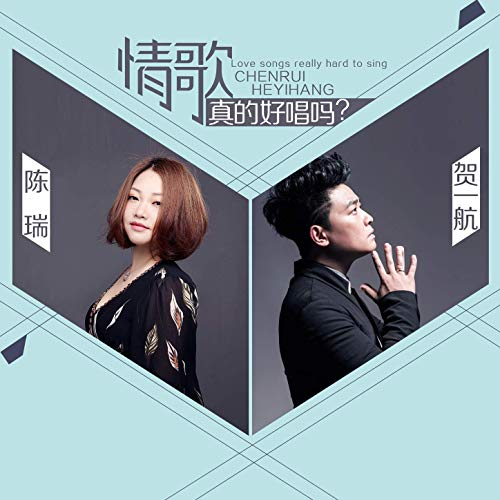 Qing Ge Zhen De Hao Chang Ma 情歌真的好唱吗 Are Love Songs Really Easy To Sing Lyrics 歌詞 With Pinyin By Chen Rui 陈瑞 He Yi Hang 贺一航