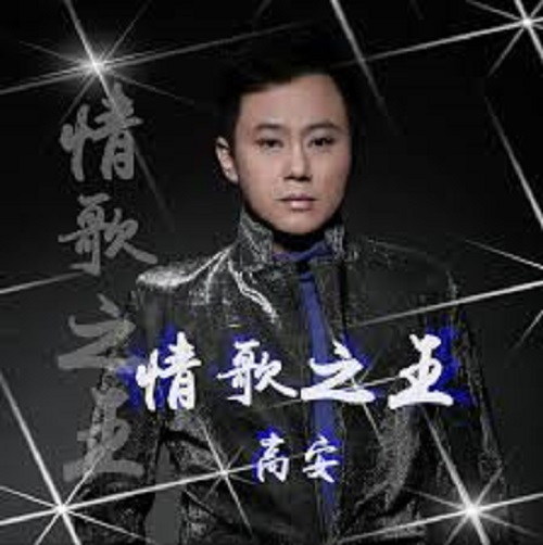 Qing Ge Zhi Wang 情歌之王 The King Of Love Songs Lyrics 歌詞 With Pinyin By Gao An 高安