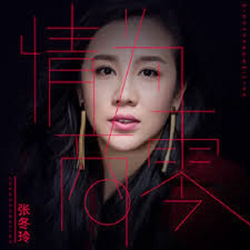 Qing Shang Wei Ling 情商为零 Emotional Intelligence Is Zero Lyrics 歌詞 With Pinyin By Zhang Dong Ling 张冬玲