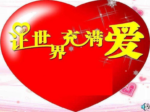 Rang Shi Jie Chong Man Ai 让世界充满爱 Fill The World With Love Lyrics 歌詞 With Pinyin By Hua Yu Qun Xing 华语群星