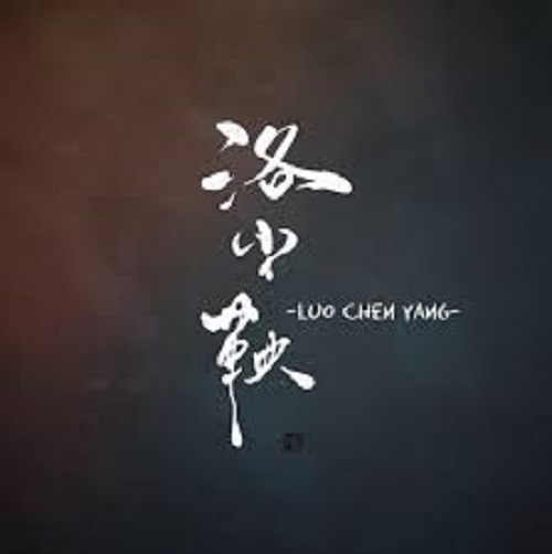 Shan Gui 山鬼 My Alter Ego Lyrics 歌詞 With Pinyin By Luo Chen Yang 洛尘鞅