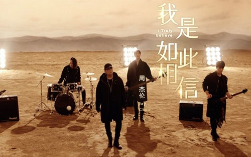 Wo Shi Ru Ci Xiang Xin 我是如此相信 I Believe So Lyrics 歌詞 With Pinyin By Zhou Jie Lun 周杰伦 Jay Chou