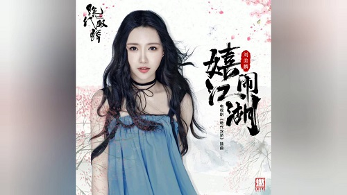 Xi Nao Jiang Hu 嬉闹江湖 Frolicking River's Lake Lyrics 歌詞 With Pinyin By Liu Mei Lin 刘美麟 Morlin Liu