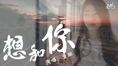 Xiang He Ni 想和你 Want To And You Lyrics 歌詞 With Pinyin By Tong Lin 童琳