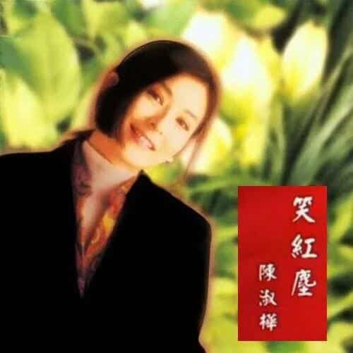 Xiao Hong Chen 笑红尘 Smile To The World Of Mortals Lyrics 歌詞 With Pinyin By Chen Shu Hua 陈淑桦 Chan Sarah