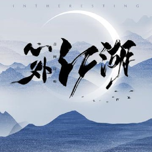 Xin Wai Jiang Hu 心外江湖 Heart Outside The River's Lake Lyrics 歌詞 With Pinyin By Yin Que Shi Ting 音阙诗听 Interestingcn Zhao Fang Jiang 赵方婧