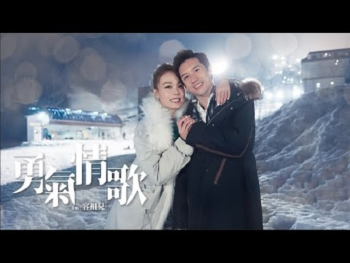 Yong Qi Qing Ge 勇气情歌 The Courage To Love Lyrics 歌詞 With Pinyin By Rong Zu Er 容祖儿 Joey Yung