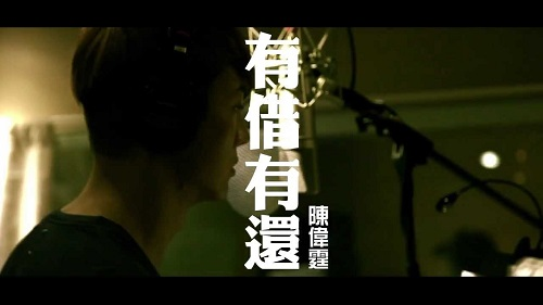 You Jie You Huai 有借有还 Have Borrow Have Also Lyrics 歌詞 With Pinyin By Chen Wei Ting 陈伟霆 William Chan