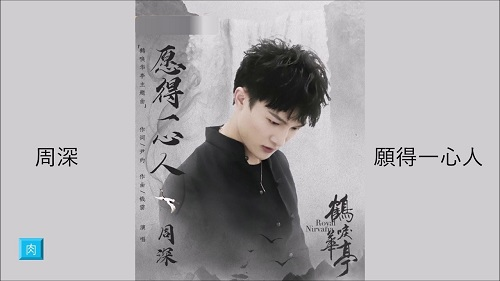 Yuan De Yi Xin Ren 愿得一心人 Wish You All The Best Lyrics 歌詞 With Pinyin By Zhou Shen 周深 Charlie