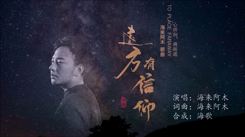 Yuan Fang You Xin Yang 远方有信仰 Faith At A Distance Lyrics 歌詞 With Pinyin By Hai Lai A Mu 海来阿木