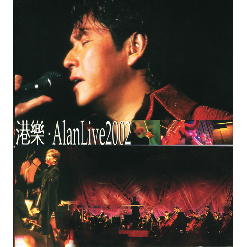 Zhi Dao You Ru He 知道又如何 What If I Know Lyrics 歌詞 With Pinyin By Tan Yong Lin 谭咏麟 Alan Tam Wing Lun