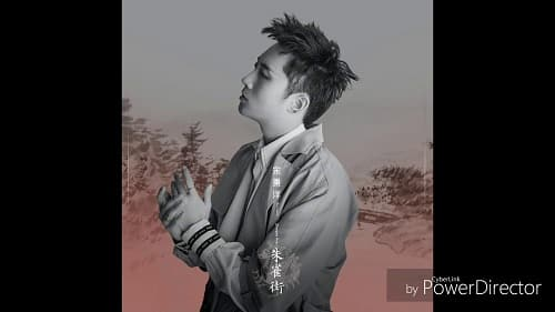 Zhu Que Jie 朱雀街 Rosefinch Street Lyrics 歌詞 With Pinyin By Song Bing Yang 宋秉洋