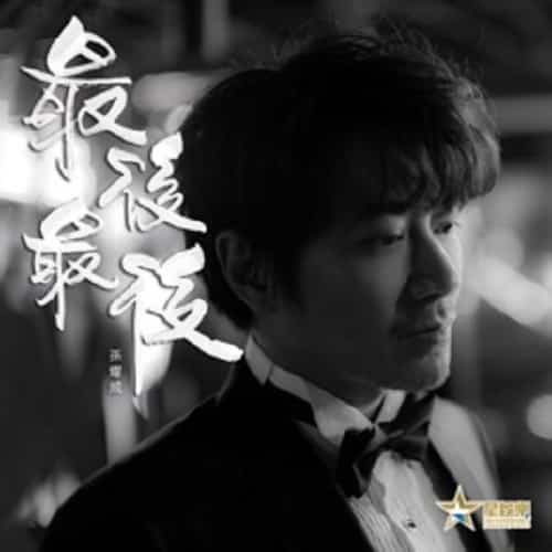Zui Hou Zui Hou 最后最后 Finally The Last Lyrics 歌詞 With Pinyin By Sun Yao Wei 孙耀威 Eric Suen Yiu Wai