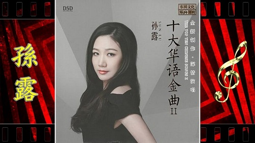 Zuo Ye Xiao Luo You Dong Feng 昨夜小楼又东风 Xiaolou East Wind Last Night Lyrics 歌詞 With Pinyin By Sun Lu 孙露