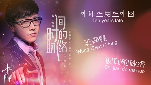 Shi Jian De Mai Luo 时间的脉络 Vein Of Time Lyrics 歌詞 With Pinyin By Wang Zheng Liang 王铮亮 Reno Wang