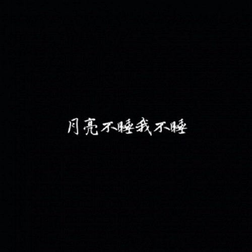 Yue Liang Bu Shui Wo Bu Shui 月亮不睡我不睡 The Moon Does Not Sleep I Do Not Sleep Lyrics 歌詞 With Pinyin By Xiang Xi 向熙