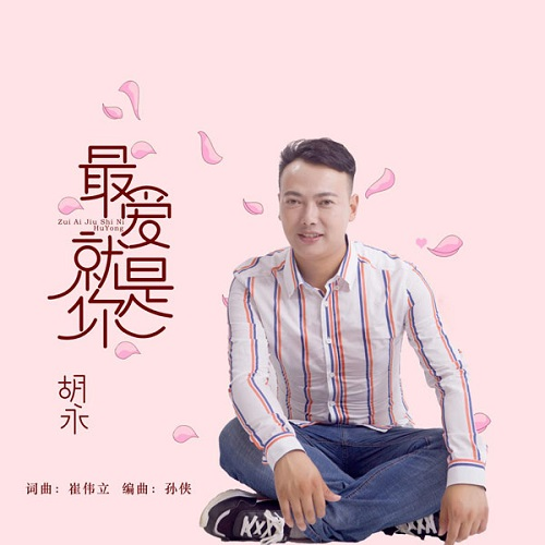 Zui Ai Jiu Shi Ni 最爱就是你 I Love You Most Lyrics 歌詞 With Pinyin By Hu Yong 胡永